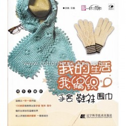 Scarves, Gloves, Slippers, Socks (with Diagram) BOK-083