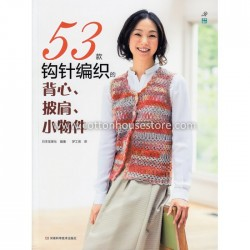 53 Kinds of Accessories of Crochet Vest Shawls (Chinese Edition) BOK-171