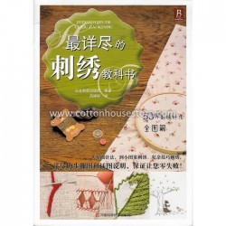 Most Detailed Embroidery Textbook BOK-238