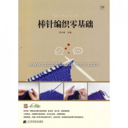 Zero Based Knitting (step by step) BOK-076