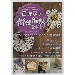 Most Detailed Lace Crochet Textbook BOK-323