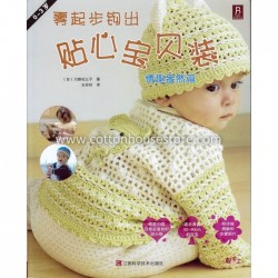 Babies Pattern (Japanese) - Chinese Translation BOK-072