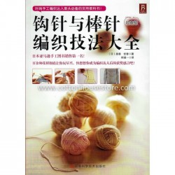 Crochet & Knitting Techniques with Illustration (Japanese) BOK-075