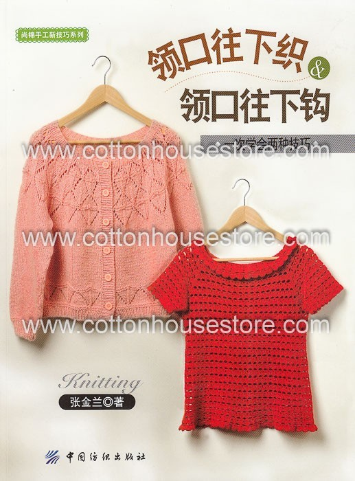 ba667cd5ae12 Top Down Knitted   Crocheted Tops - Two Skills at One Time BOK-371 ...