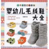 Infant Shoes Wool Shoes BOK-414