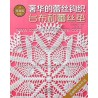 Luxury Crochet Lace: Tablecloth and Lace Mat (Golden Lace Ami 4) BOK-424