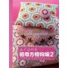 Timeless Grandmother Crocheted Squares 2 BOK-432