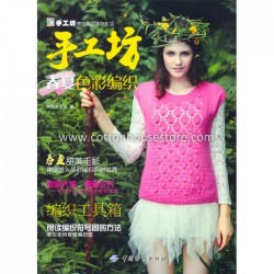 Spring and Summer Color Weaving Handwork (Chinese Edition) BOK-116