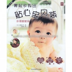 Crochet Baby for 0-3 years old BOK-108